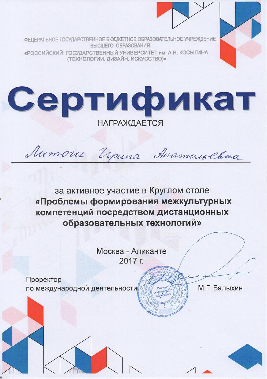 сертификат-Литош