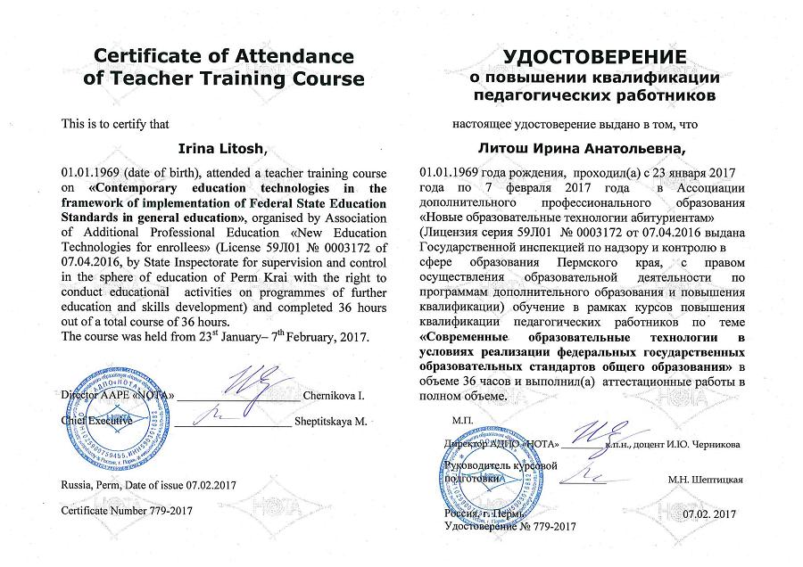 удостоверение-ФГОС-Литош-Ирины