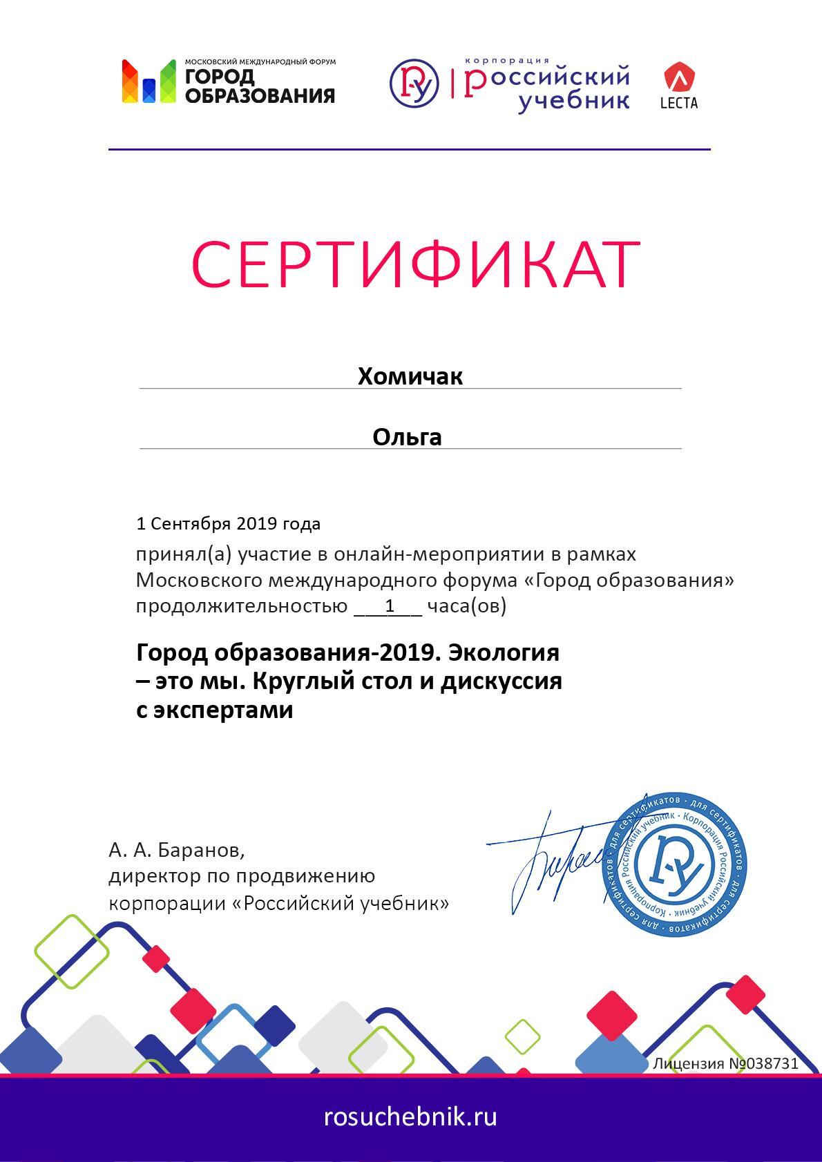 Certificate_5896112