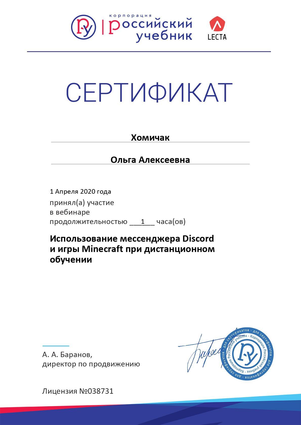 Certificate_5907101