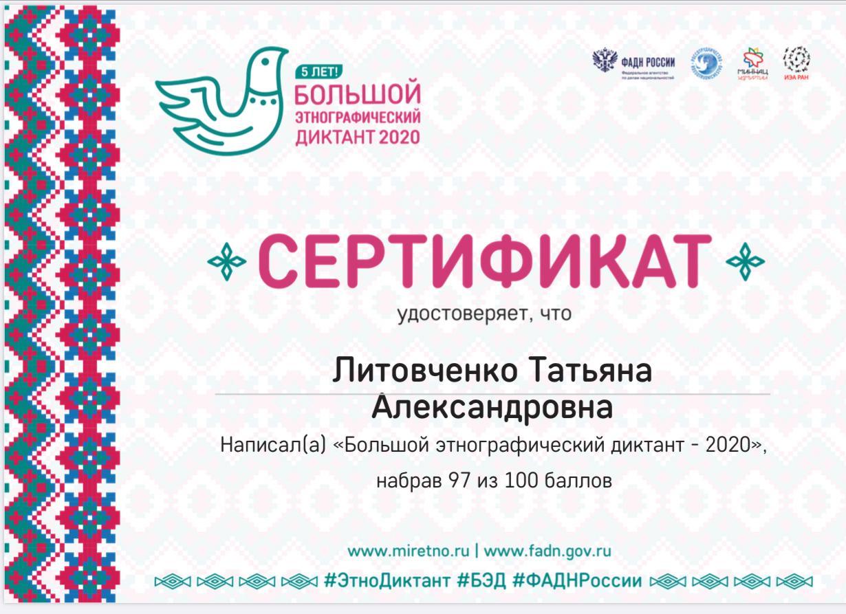Литовченко Татьяна БЭД