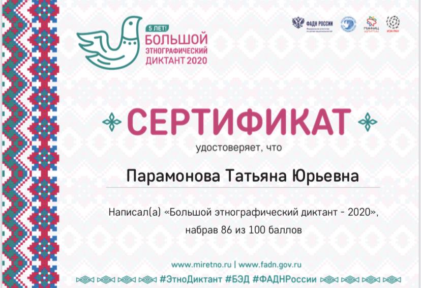 Парамонова Татьяна БЭД